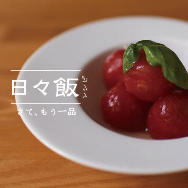 魅惑の赤、トマトのハニーマリネ