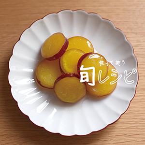 レモン香る、さつま芋のレモン煮
